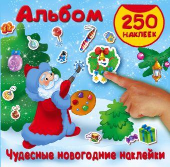 Чудесные новогодние наклейки Дмитриева В.Г., Горбунова И.В.