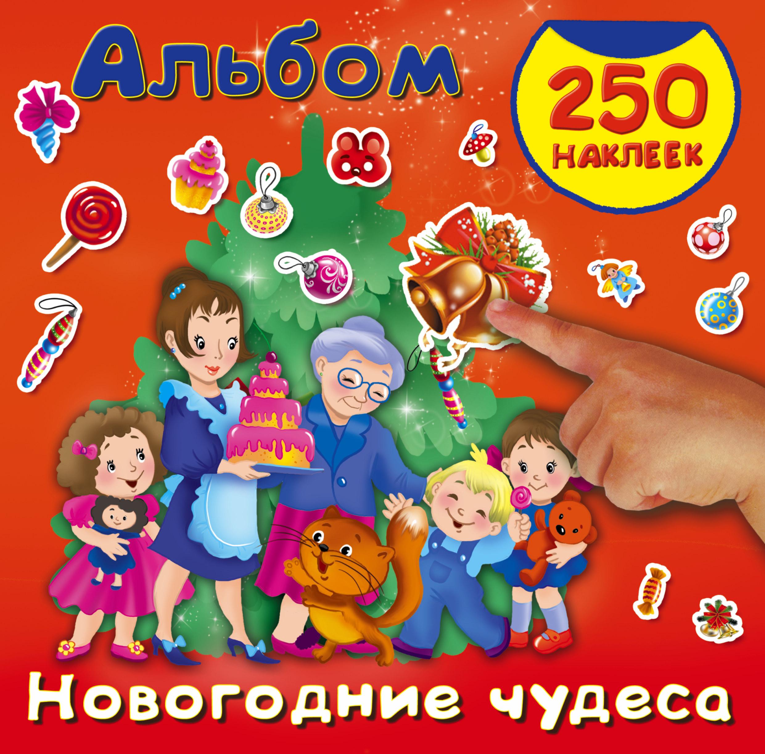 Горбунова И.В., Дмитриева В.Г. Новогодние чудеса альбом 250 наклеек новогодние чудеса