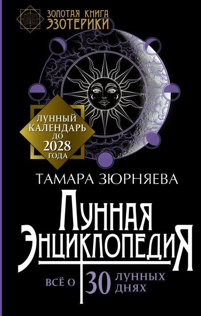 Лунная энциклопедия. Все о 30 лунных днях. Лунный календарь до 2028 года - фото 1