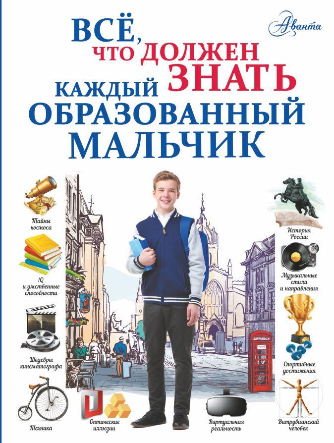 Всё, что должен знать каждый образованный мальчик И. Блохина, Д. Гордиевич, А. Мерников, М. Тараканова