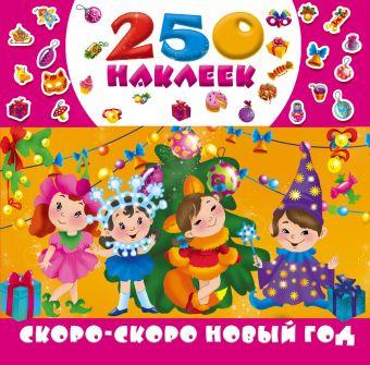 Скоро-скоро Новый год Горбунова И.В., Дмитриева В.Г.