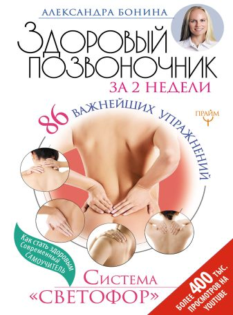 """Александра Бонина - Скажи """"нет"""" боли в спине и шее! Быстрое устранение причин остеохондроза обложка книги"""