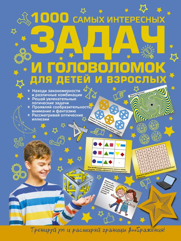 1000 самых интересных задач и головоломок для детей и взрослых .