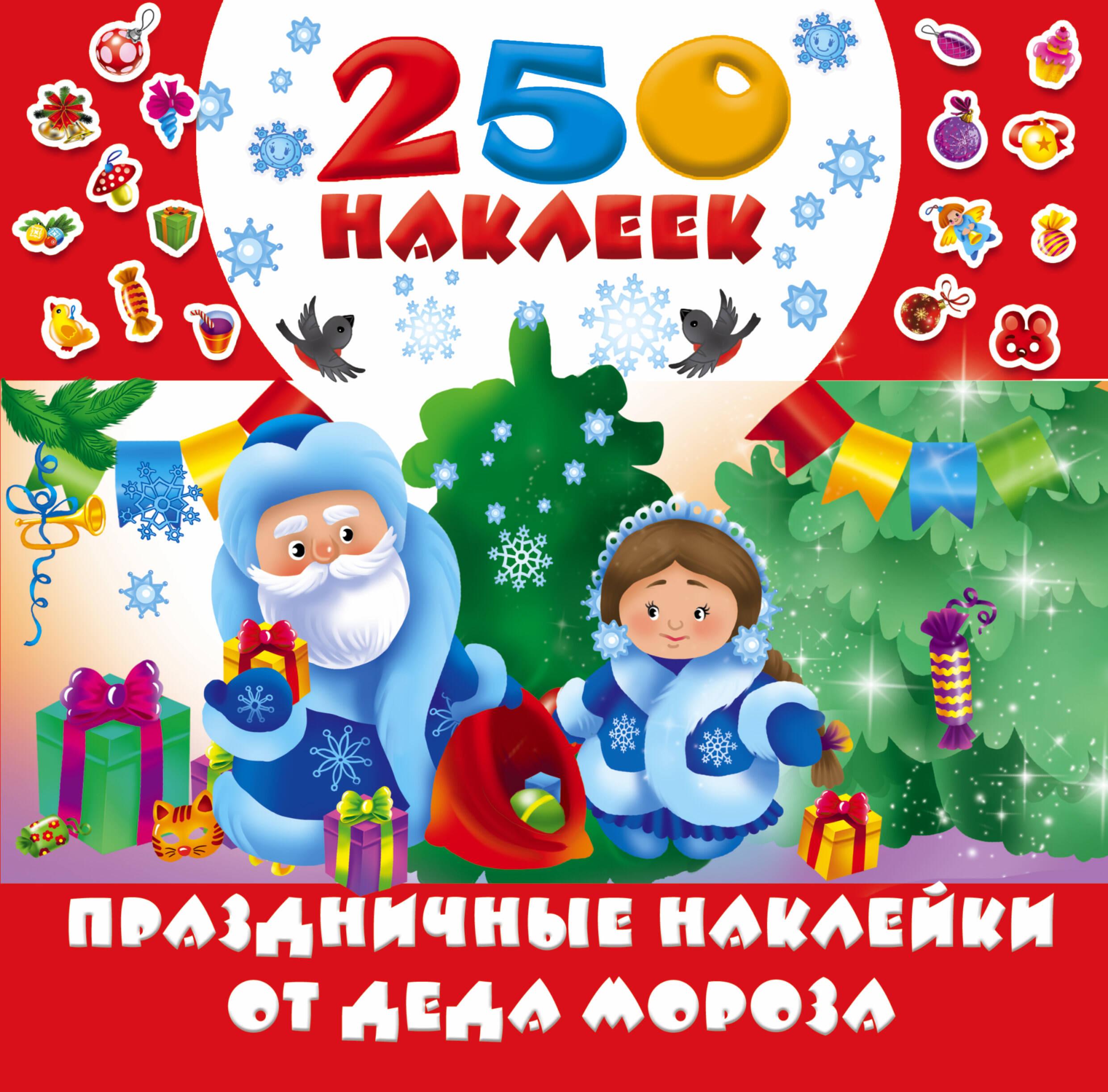 Дмитриева В.Г., Горбунова И.В. Праздничные наклейки от Деда Мороза