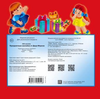 Праздничные наклейки от Деда Мороза Дмитриева В.Г., Горбунова И.В.