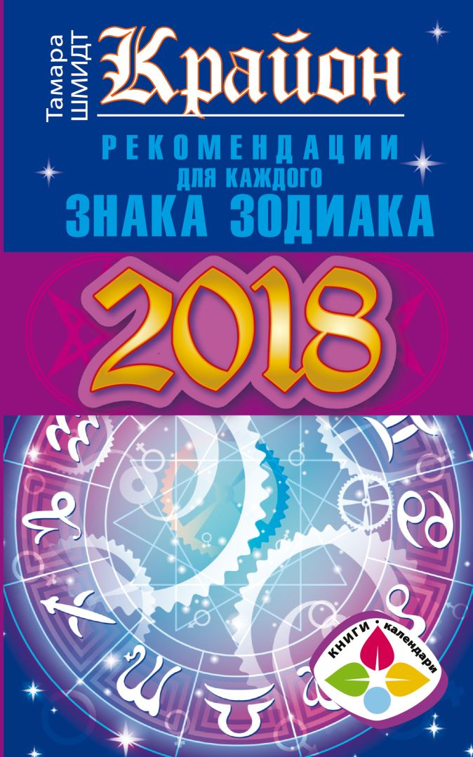 Тамара Шмидт - Крайон. Рекомендации для каждого Знака Зодиака. 2018 год обложка книги