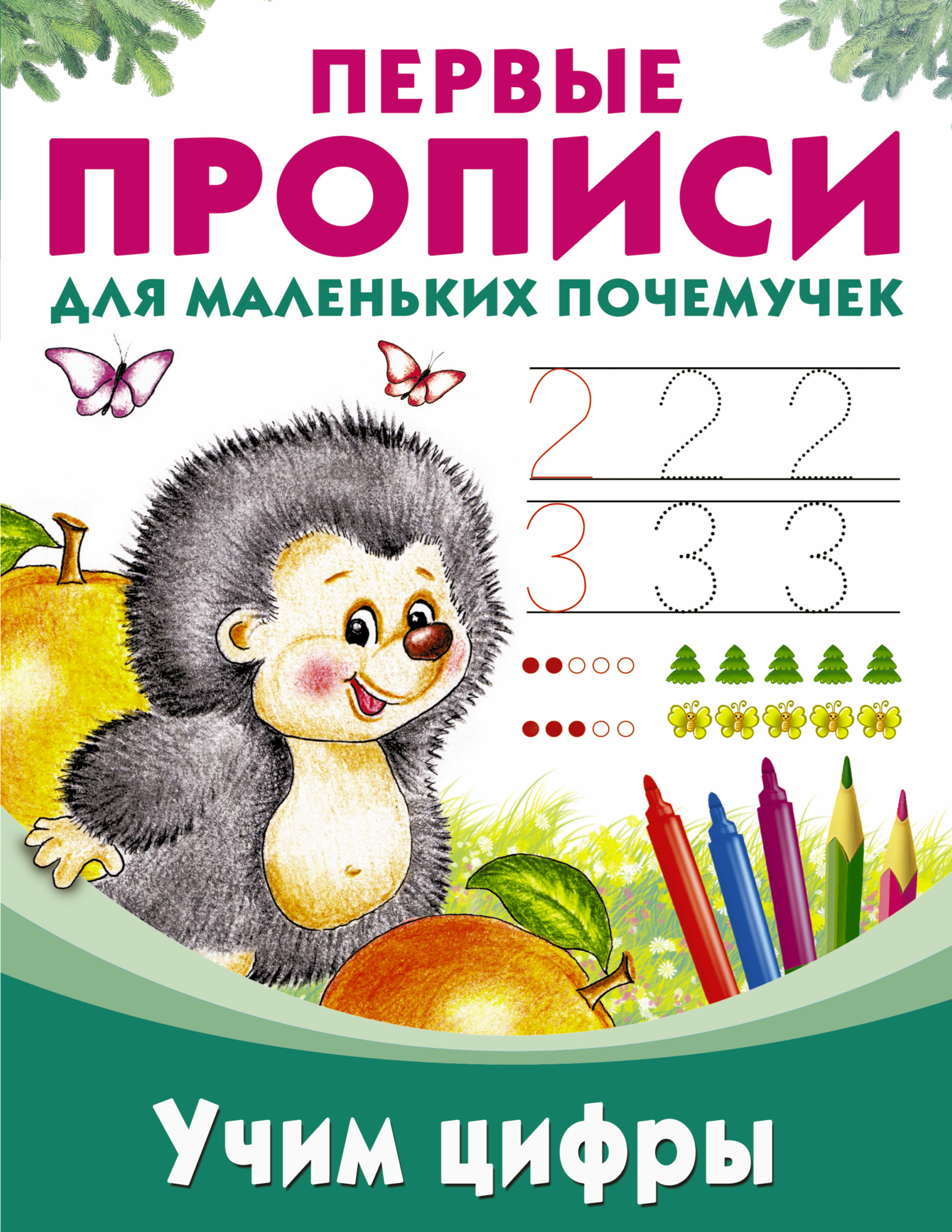 Дмитриева В.Г., Двинина Л.В. Учим цифры киричек е ред учим цифры учим цвета я считаю до 10 4