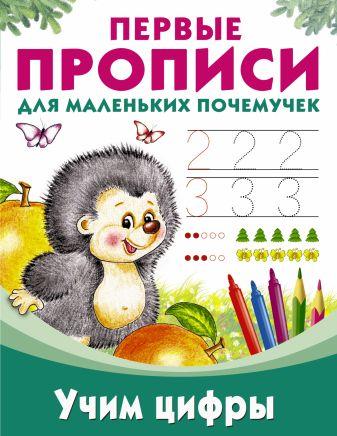 Дмитриева В.Г., Двинина Л.В. - Учим цифры обложка книги