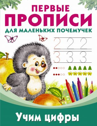 Учим цифры Дмитриева В.Г., Двинина Л.В.