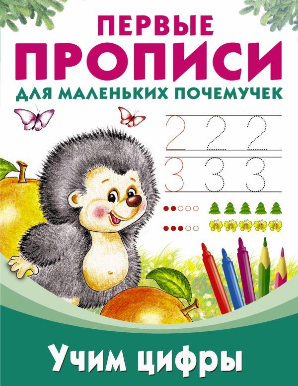 Дмитриева В.Г., Двинина Л.В. Учим цифры дмитриева в г двинина л в гофман о р учим буквы