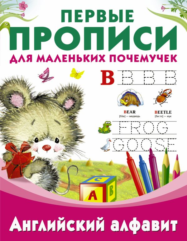 Английский алфавит Дмитриева В.Г.