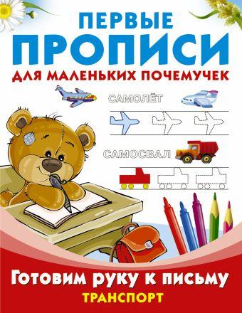 Готовим руку к письму. Транспорт Дмитриева В.Г., Двинина Л.В., Горбунова И.В.