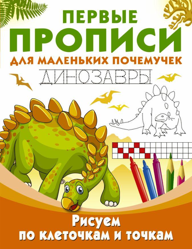 Дмитриева В.Г., Рахманов А. - Рисуем по клеточкам и точкам. Динозавры обложка книги