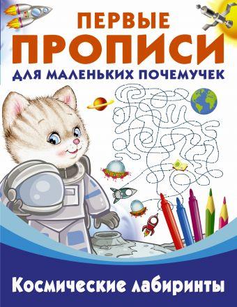 Космические лабиринты Дмитриева В.Г., Двинина Л.В., Горбунова И.В.