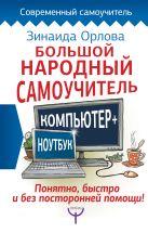 Зинаида Орлова - Большой народный самоучитель. Компьютер + ноутбук. Понятно, быстро и без посторонней помощи!' обложка книги