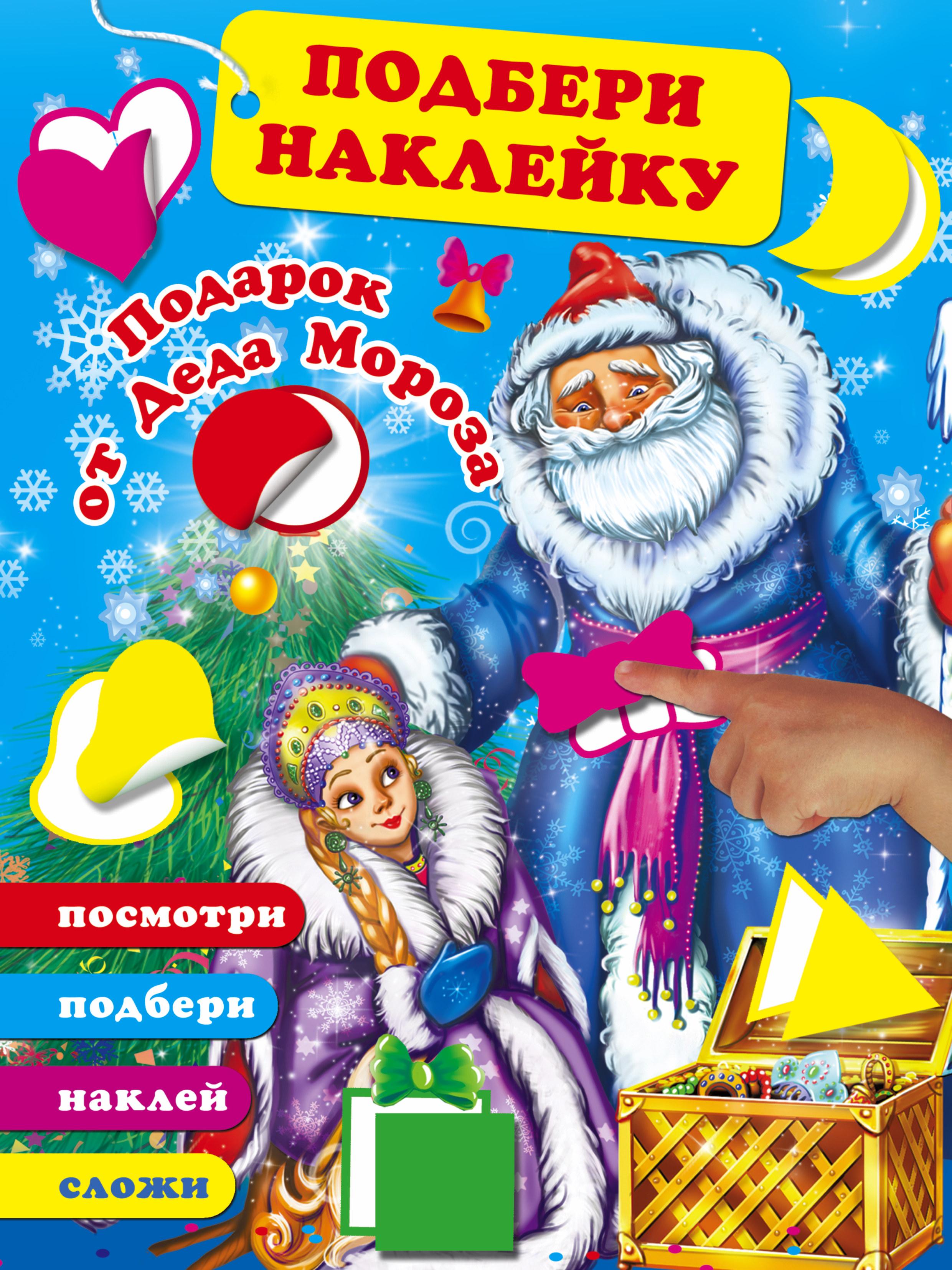 Горбунова И.В. Подарок от Деда Мороза