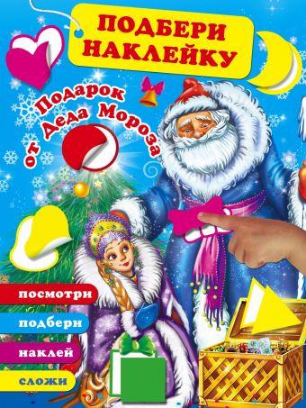 Подарок от Деда Мороза Горбунова И.В.