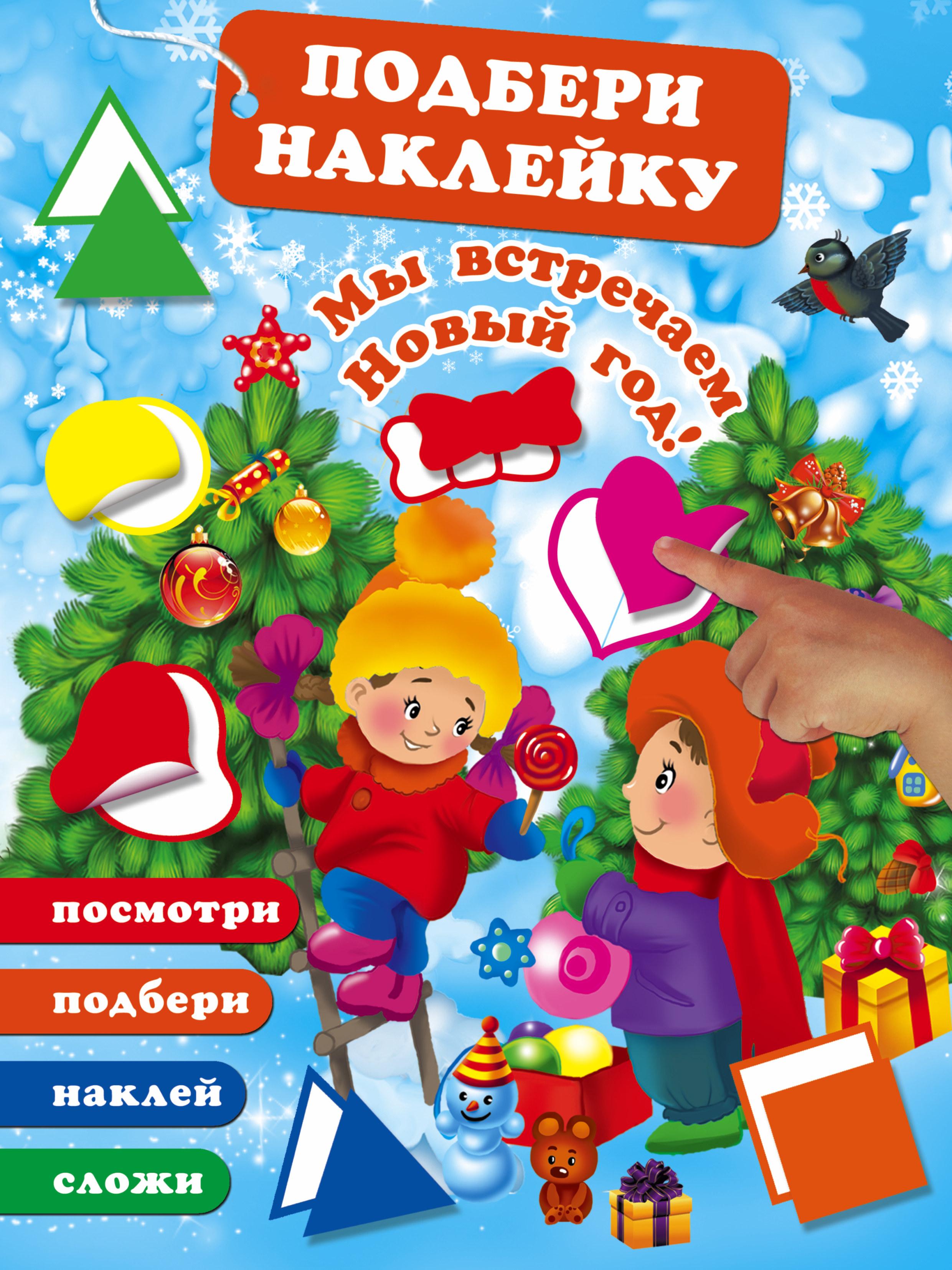 Горбунова И.В. Мы встречаем Новый Год! зайцева а а как в новый год украсить дом создаем атмосферу праздника