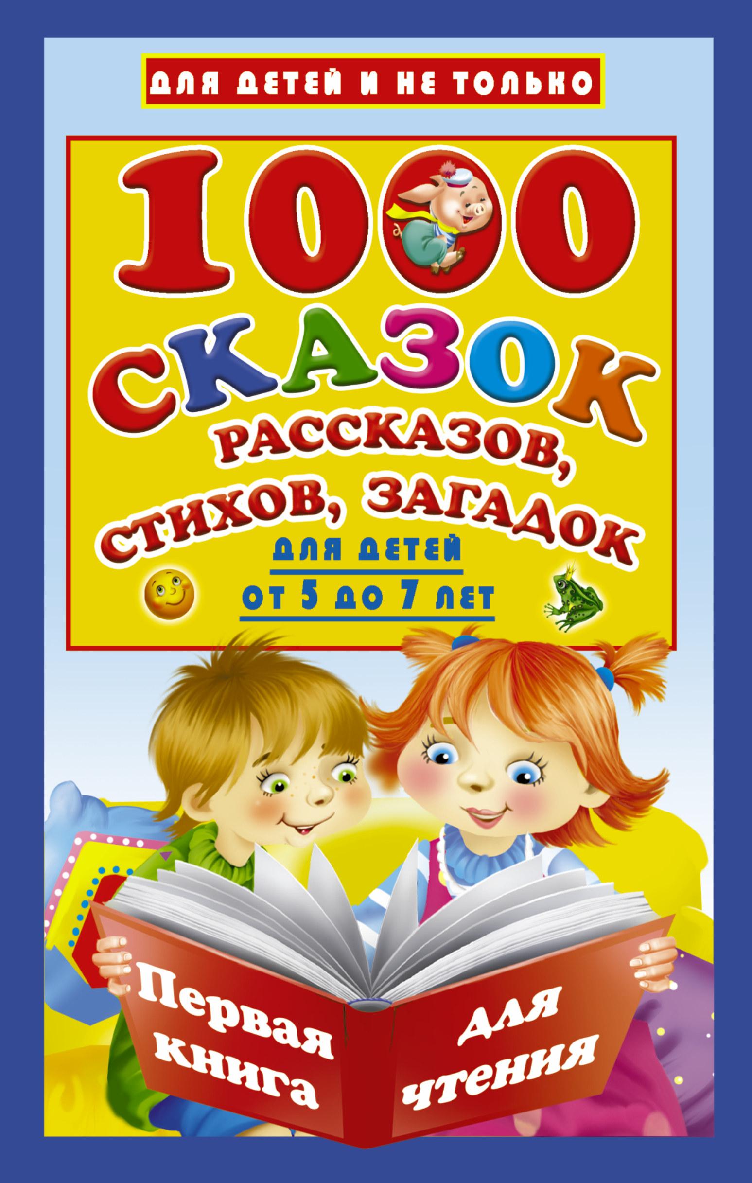 Дмитриева В.Г. 1000 сказок, рассказов, стихов, загадок. Первая книга для чтения трубицын в первое апреля сборник юмористических рассказов и стихов