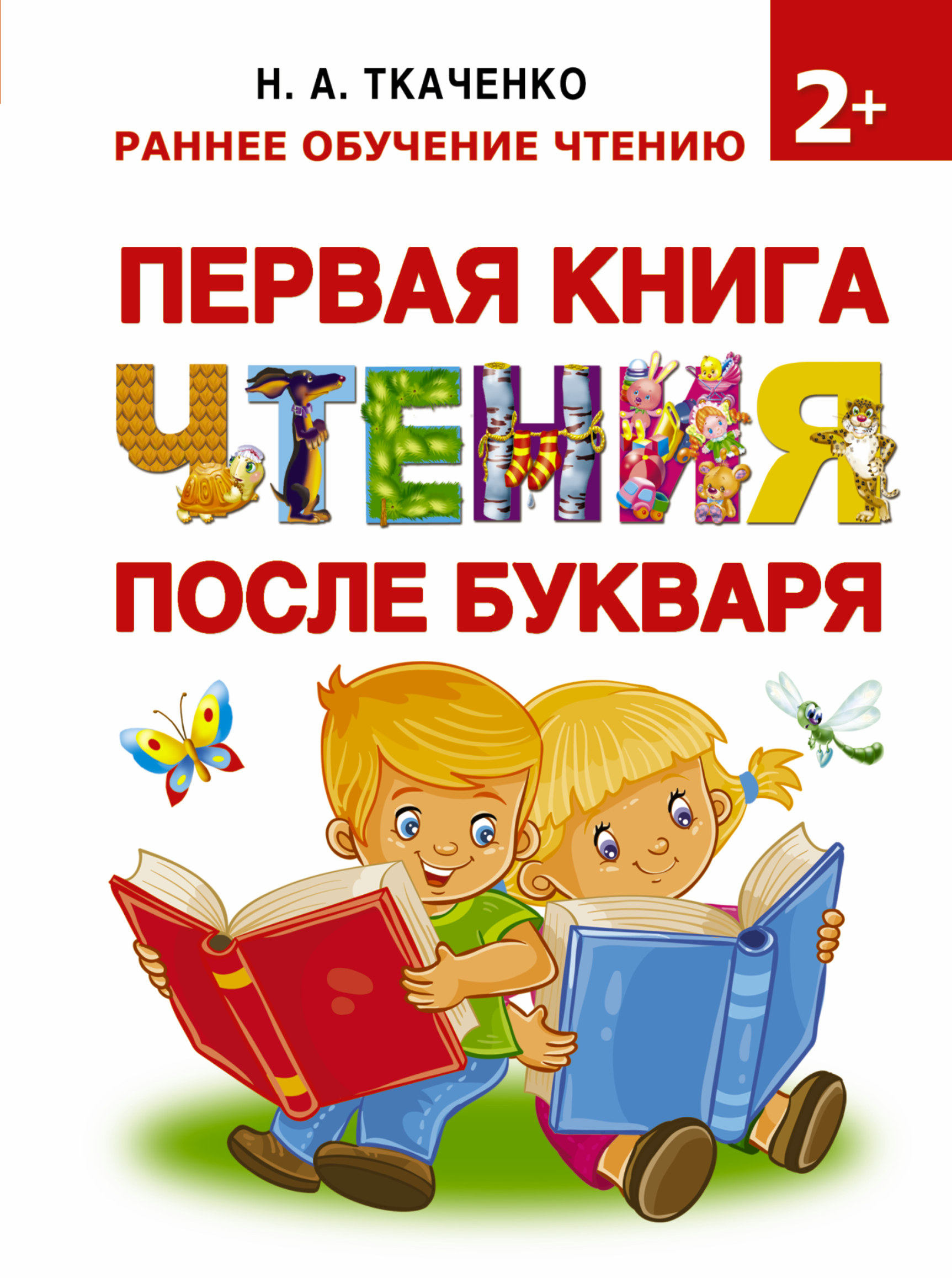 Ткаченко Н.А., Тумановская М.П. Первая книга чтения после букваря первая книга чтения после букваря