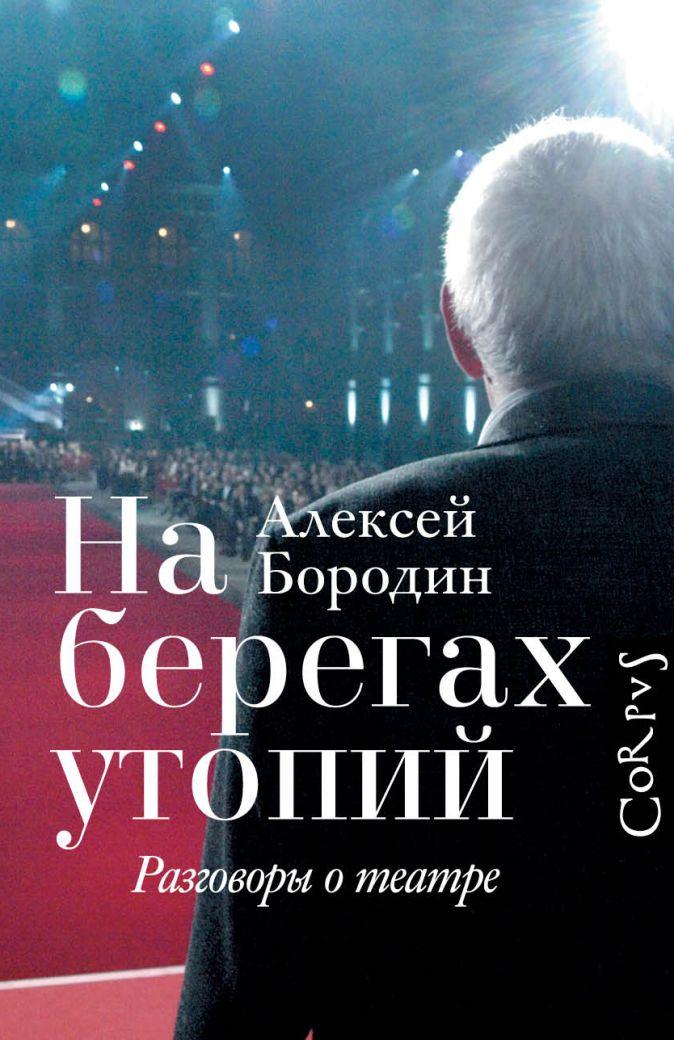Алексей Бородин - На берегах утопий обложка книги