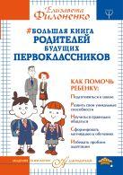 Елизавета Филоненко - Большая книга родителей будущих первоклассников' обложка книги