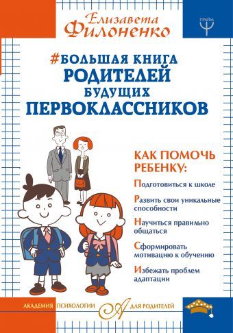 Большая книга родителей будущих первоклассников Филоненко Елизавета