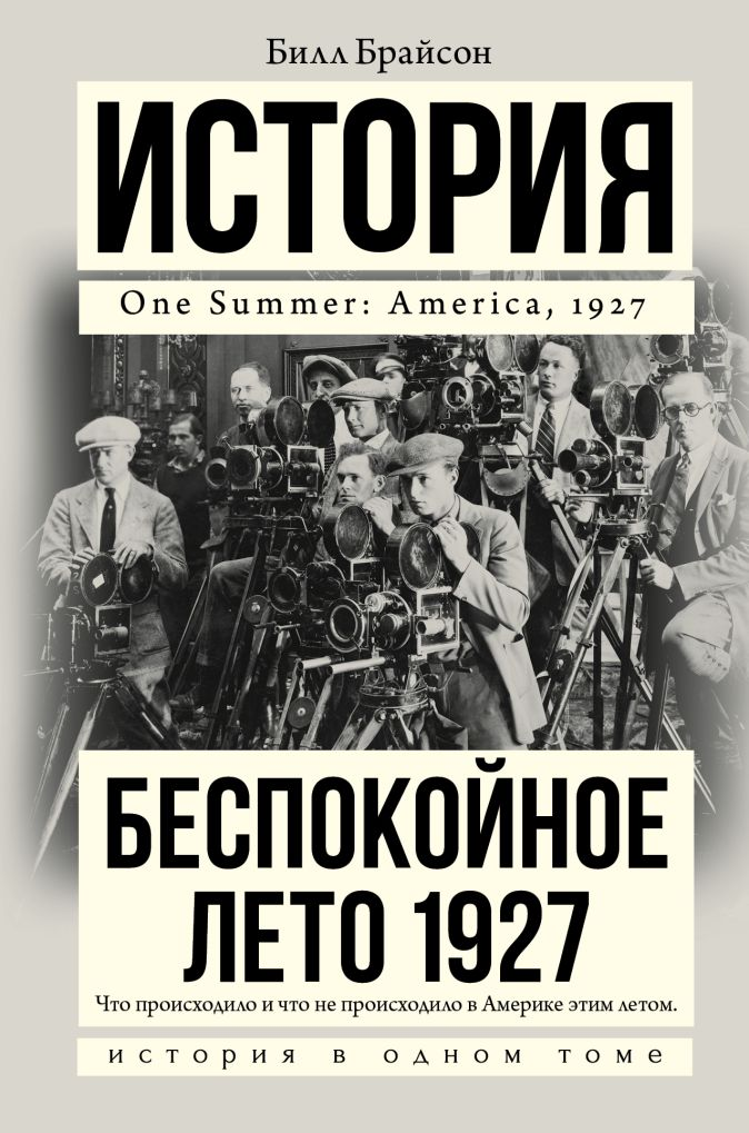 Билл Брайсон - Беспокойное лето 1927 обложка книги