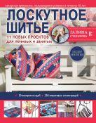 Степанова Г.Р. - Лоскутное шитье. 11 новых проектов для ленивых и занятых' обложка книги