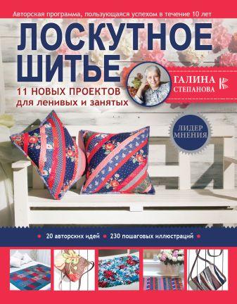 Степанова Г.Р. - Лоскутное шитье. 11 новых проектов для ленивых и занятых обложка книги
