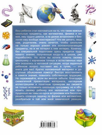 Как объяснить детям науки