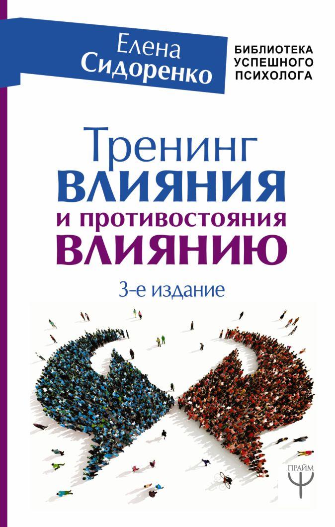 Елена Сидоренко - Тренинг влияния и противостояния влиянию. 3-е издание обложка книги