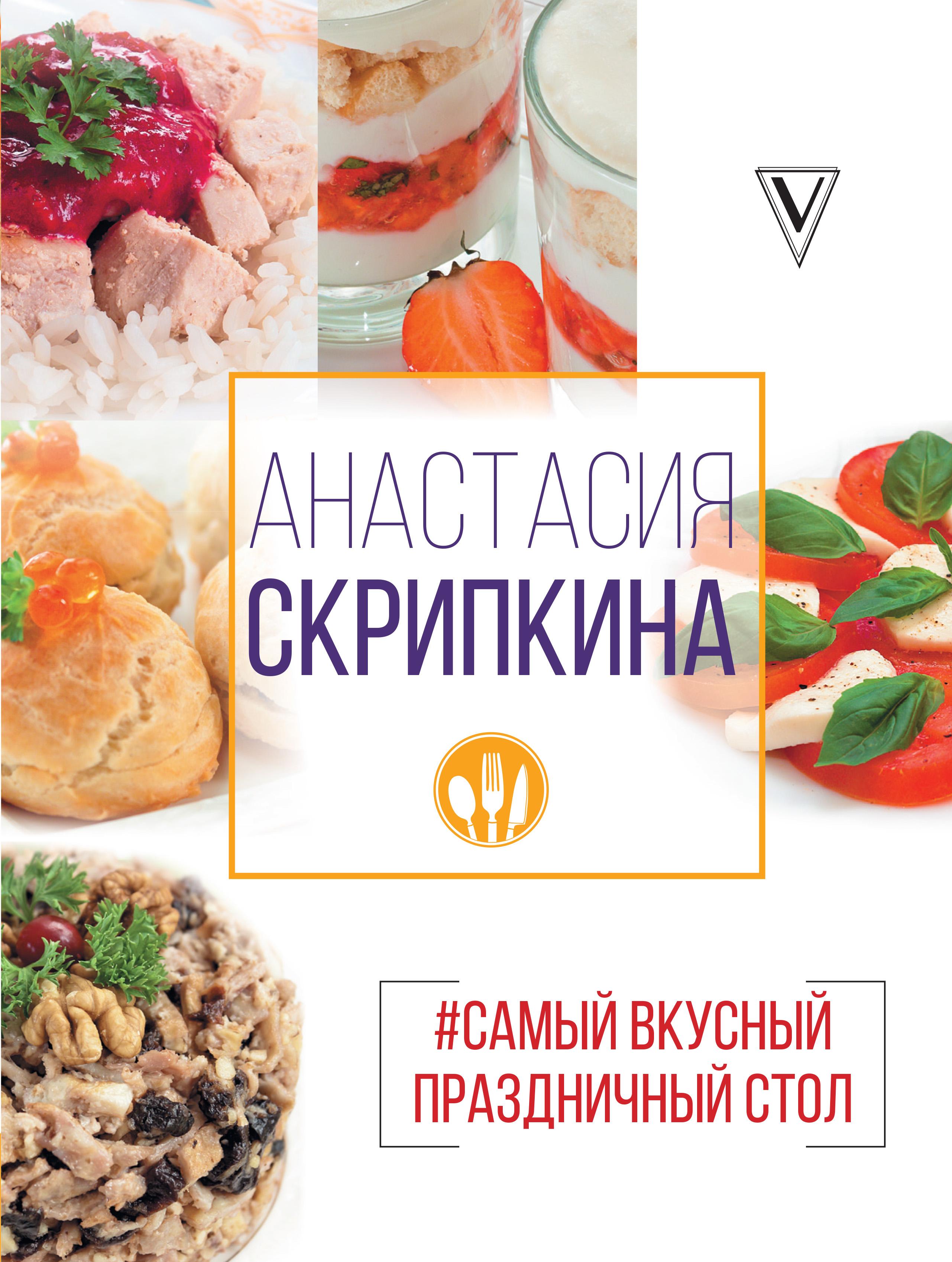 Анастасия Скрипкина #Самый вкусный праздничный стол