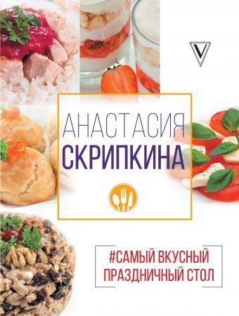 #Самый вкусный праздничный стол Анастасия Скрипкина