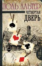 Поль Альтер - Четвертая дверь' обложка книги