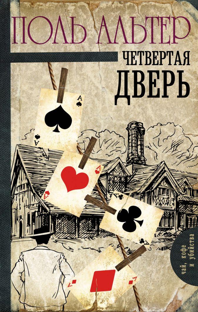 Поль Альтер - Четвертая дверь обложка книги