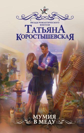 Татьяна Коростышевская - Мумия в меду обложка книги