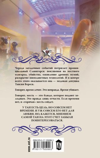 Мумия в меду Татьяна Коростышевская