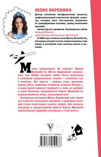 Секреты карты желаний. Как получить все, о чем вы мечтали Юлия Воронина