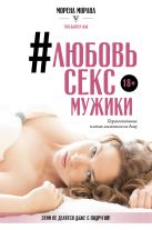 Морена Морана - #Любовь, секс, мужики. Перевоспитание плохих мальчиков на дому' обложка книги