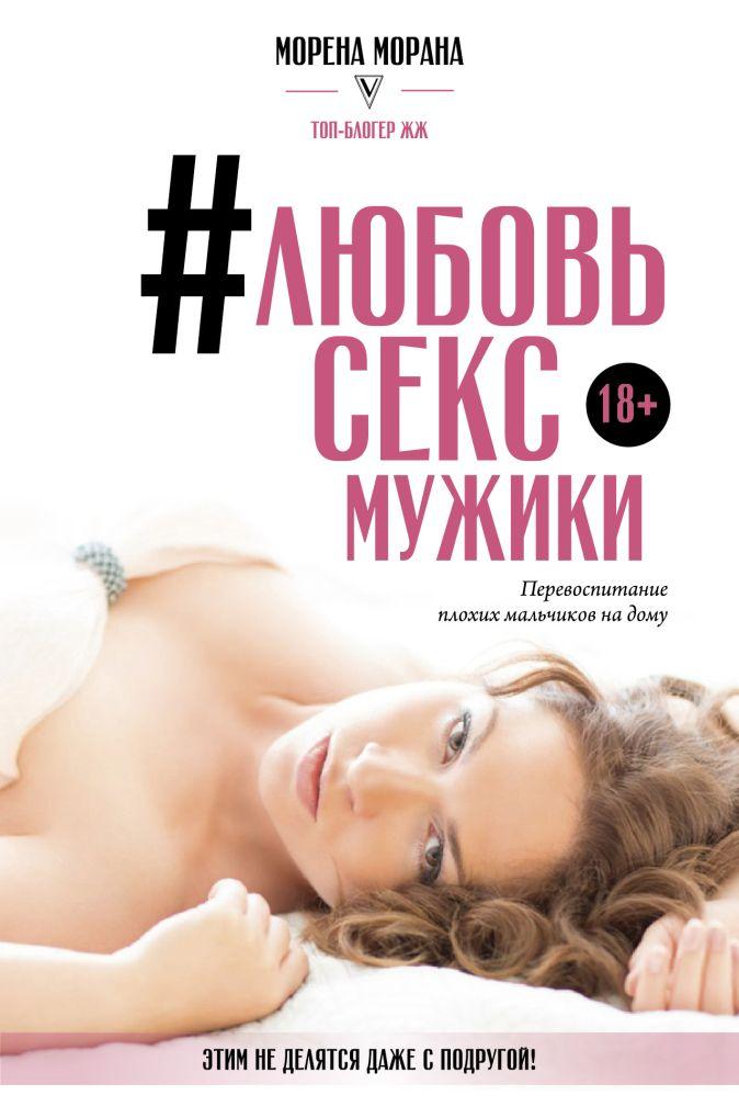Морена Морана - #Любовь, секс, мужики. Перевоспитание плохих мальчиков на дому обложка книги