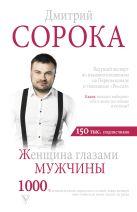 Сорока Дмитрий - Женщина глазами мужчины' обложка книги