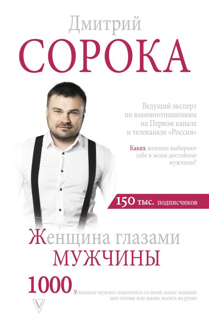 Сорока Дмитрий - Женщина глазами мужчины обложка книги