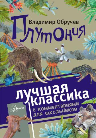 Обручев В.А. - Плутония обложка книги