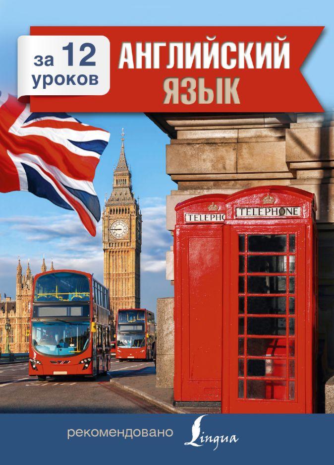 М. Е. Покровская - Английский язык за 12 уроков обложка книги