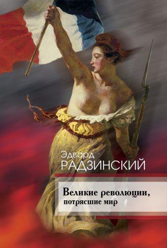 Великие революции, потрясшие мир Радзинский Э.С.