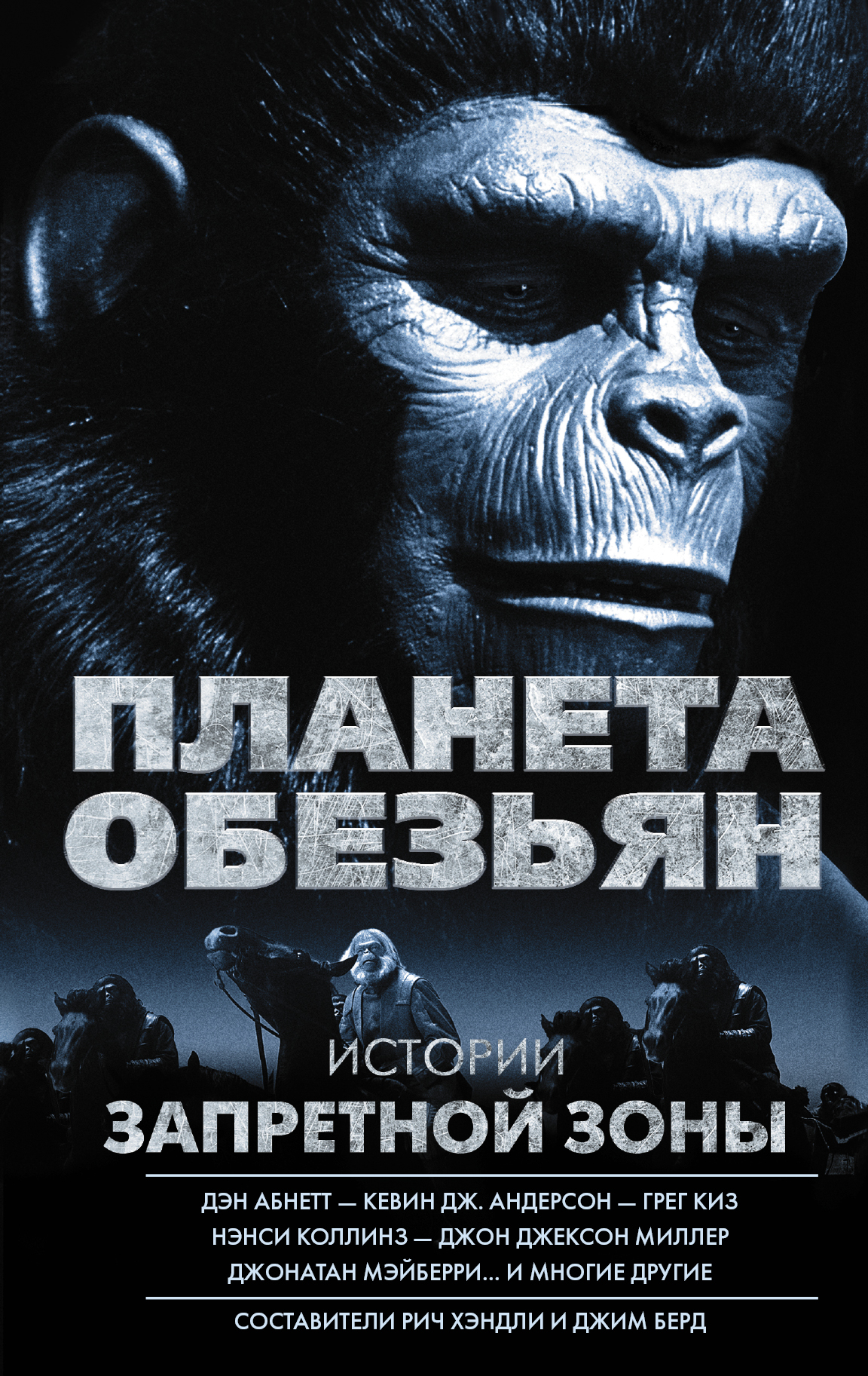 Рич Хэндли, Джим Бирд Планета обезьян. Истории Запретной зоны абнетт д андерсон к и др планета обезьян истории запретной зоны