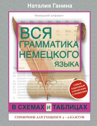Вся грамматика немецкого языка в схемах и таблицах: справочник для 5-9 классов Ганина Н.А.