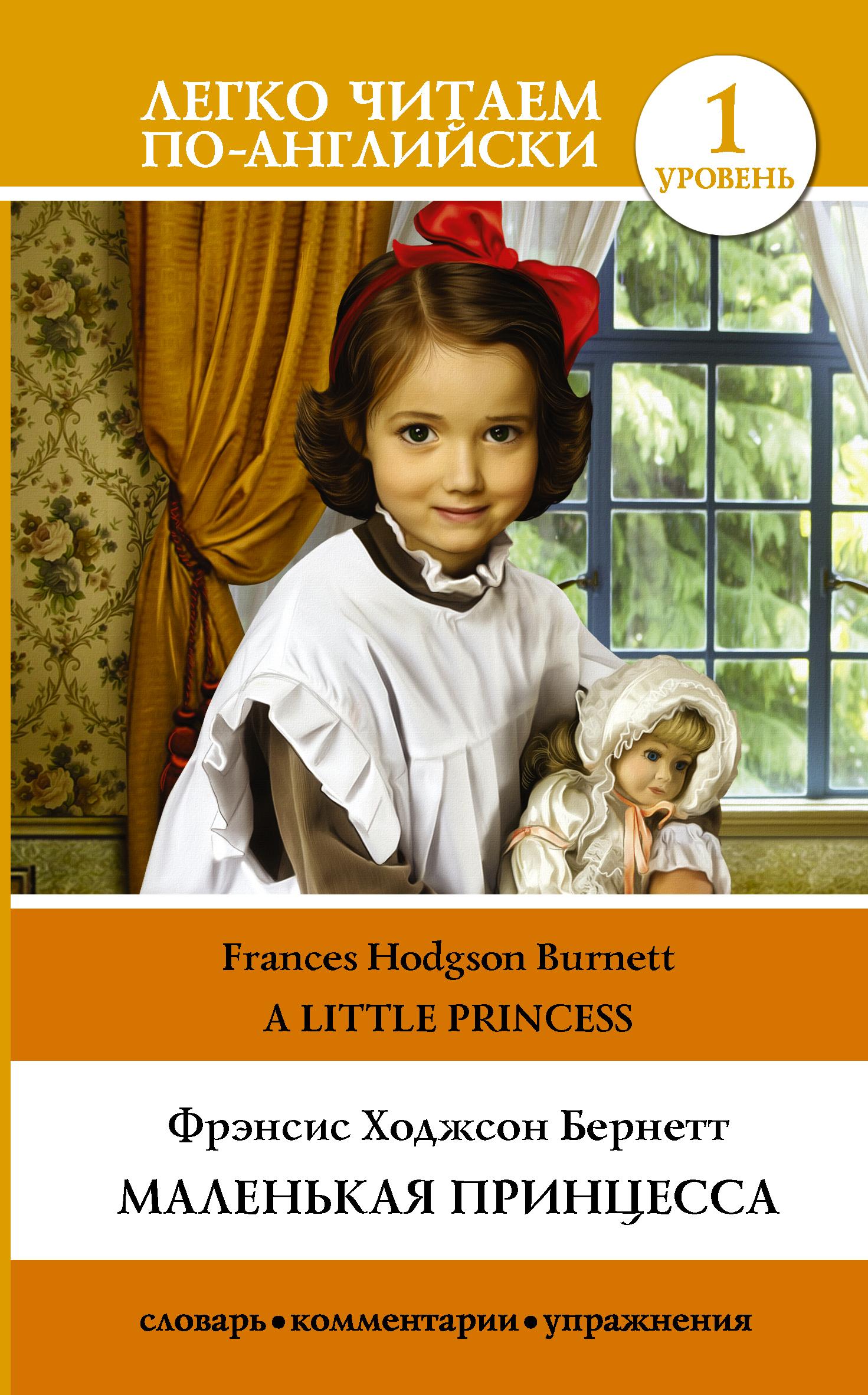 Ф. Х. Бернетт Маленькая принцесса