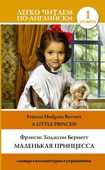 Ф. Х. Бернетт - Маленькая принцесса обложка книги